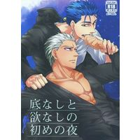 [Boys Love (Yaoi) : R18] Doujinshi - Fate/stay night / Lancer  x Archer (底なしと欲なしの初めの夜) / ぞろっぺえ
