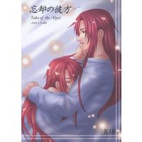 [Boys Love (Yaoi) : R18] Doujinshi - Tales of the Abyss / Asch x Luke fon Fabre (忘却の彼方) / 路地裏