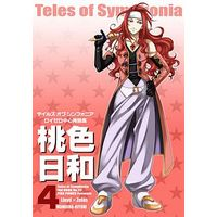 Doujinshi - Omnibus - Tales of the Abyss / Lloyd x Zelos (桃色日和 4) / PINK POWER