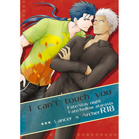 [Boys Love (Yaoi) : R18] Doujinshi - Fate/stay night / Lancer  x Archer (I can't touch you) / Sanoji