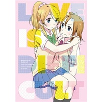 Doujinshi - Love Live / Eri & Honoka (LOVE IS DIFFICULT) / CURL UP