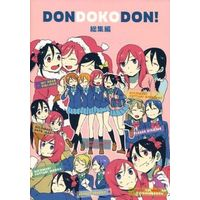 Doujinshi - Compilation - Love Live / All Characters (DONDOKODON! 総集編) / CURL UP