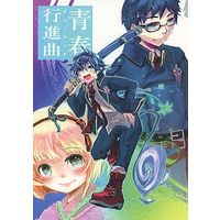 Doujinshi - Blue Exorcist / All Characters (青春行進曲) / 華鴉