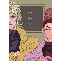 Doujinshi - Jojo Part 3: Stardust Crusaders / Dio & Telence T. D'Arby (DIOと執事で○○○) / BR