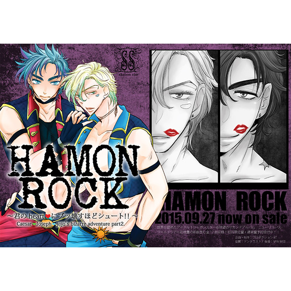 Doujinshi - Anthology - Jojo Part 2: Battle Tendency / Caesar x Joseph (HAMON ROCK) / タコス!