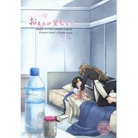 [Boys Love (Yaoi) : R18] Doujinshi - Anthology - Fafner in the Azure / Minashiro Soshi x Makabe Kazuki (おまえが望むなら) / アリスの休息/そらとべ。