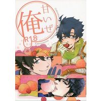 [Boys Love (Yaoi) : R18] Doujinshi - Anthology - Dynasty Warriors / Gakushin x Riten (甘いぜ俺) / 肉屋