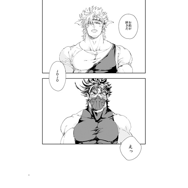 Doujinshi - Jojo Part 2: Battle Tendency / Caesar x Joseph (Firsts) / シードット