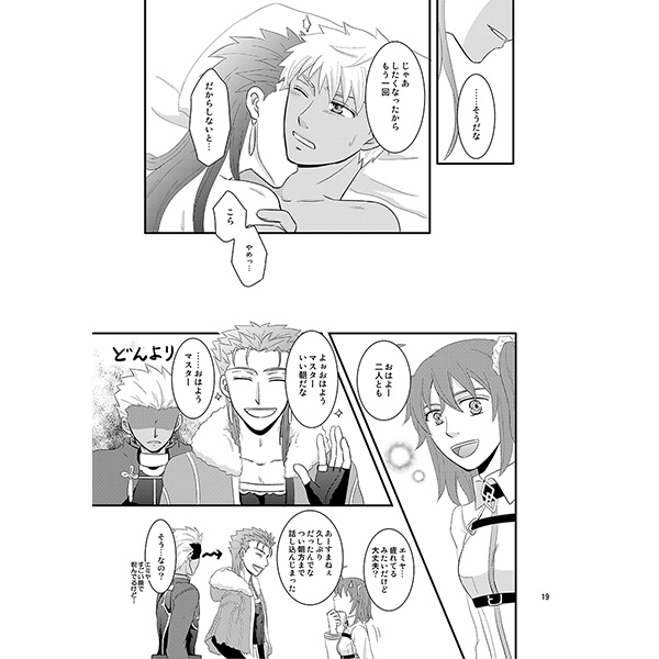 Doujinshi - Fate/Grand Order / Lancer (Fate/stay night) x Archer (Fate/stay night) (similar triangles) / ricca