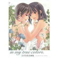 Doujinshi - Illustration book - im my true colors. / Russian Blue