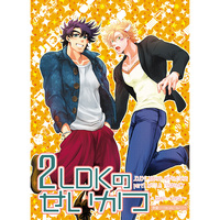 [Boys Love (Yaoi) : R18] Doujinshi - Jojo Part 2: Battle Tendency / Joseph x Caesar (2LDKのせいかつ) / インギンブレー
