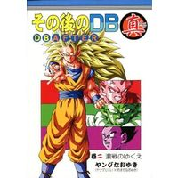 Doujinshi - Dragon Ball (その後のDB 真 DB AFTER 巻ニ 激戦のゆくえ) / Monkeys
