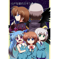 Doujinshi - Magical Girl Lyrical Nanoha / Dearche (小さな星のミチシルベ) / Cataste