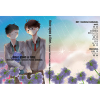 Doujinshi - Novel - Anthology - Haikyuu!! / Iwaizumi x Oikawa (Once upon a time.) / 異邦人