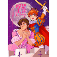 Doujinshi - Fate/stay night / Shirou x Kirei (解禁士言ルート) / Yoidore Rodeo