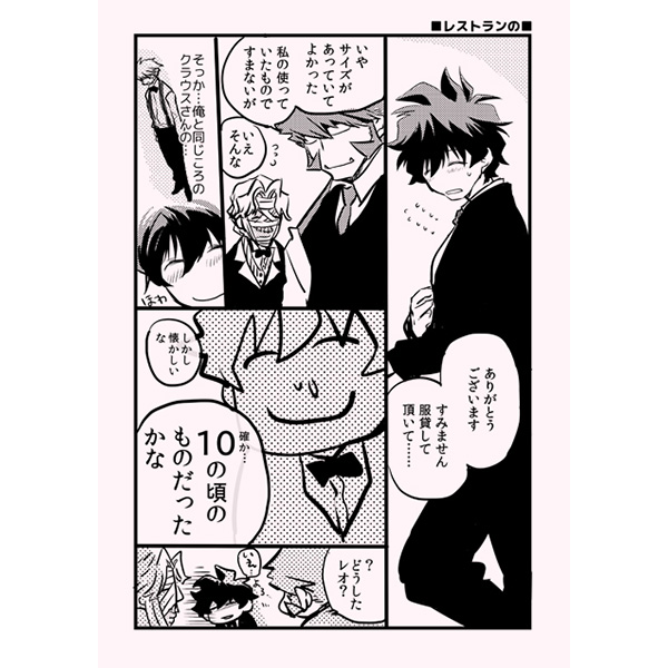 Doujinshi - Blood Blockade Battlefront / Leonard Watch & Klaus V Reinhertz (すきすきくらうすさん) / T.T