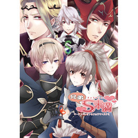 Doujinshi - Anthology - Fire Emblem if / Ryoma x Takumi (兄弟S未満) / ROAS+