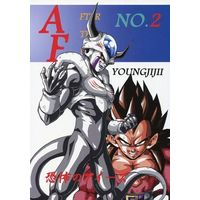 Doujinshi - Dragon Ball (【新装版】DRAGON BALL AF AFTER THE FUTURE NO.2 恐怖のアイーズ) / Monkeys