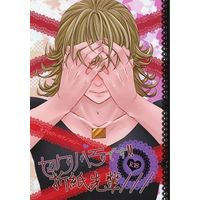 [Boys Love (Yaoi) : R18] Doujinshi - Anthology - TIGER & BUNNY / Barnaby x Ivan (セクハラです!!折紙先輩//) / r.u.r