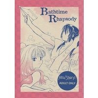 [NL:R18] Doujinshi - Manga&Novel - Anthology - Macross Frontier / Alto x Sheryl (Bathtime Rhapsody) / 花月でFUNNY(花月同盟/FUNNY PIECE)