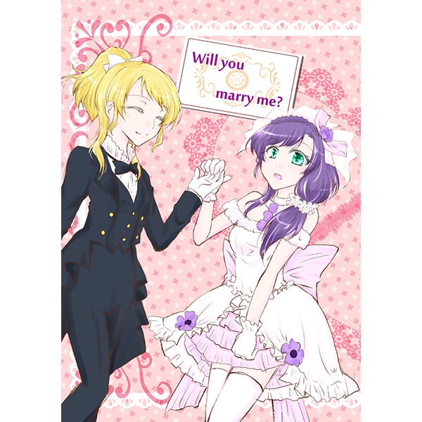 Doujinshi - Love Live / Nozomi x Eri (Will you marry me?) / らてら亭