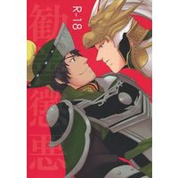 [Boys Love (Yaoi) : R18] Doujinshi - Dynasty Warriors / Ma Dai x Ma Chao (勧善懲悪) / ぱやぱぱ水茄