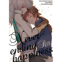 [Boys Love (Yaoi) : R18] Doujinshi - Tales of Zestiria / Sorey x Mikleo (never ending happiness) / Sound:0