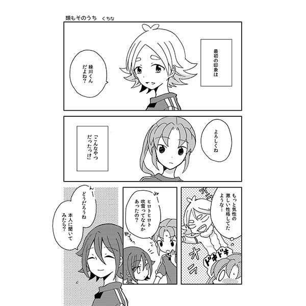 Doujinshi - Manga&Novel - Anthology - Inazuma Eleven GO / Midorikawa Ryuuji (Green Tea Party) / ウミノホシ