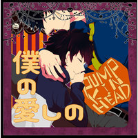 Doujinshi - Blood Blockade Battlefront / Steven A Starphase x Leonard Watch (僕の愛しのPUMPKINHEAD) / ISPL