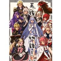Doujinshi - Fire Emblem if / All Characters (Fire Emblem Series) (王族物語!) / さわやかな湖