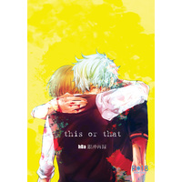 [Boys Love (Yaoi) : R18] Doujinshi - Omnibus - Gintama / Gintoki x Okita (this or that) / hBa