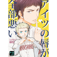 [Boys Love (Yaoi) : R18] Doujinshi - Ace of Diamond / Tadano Itsuki x Narumiya Mei (アイツの唇が全部悪い) / dg