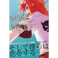 [Boys Love (Yaoi) : R18] Doujinshi - Omnibus - Tales of the Abyss / Guy x Luke (そして僕らは恋をする) / Ladykiller