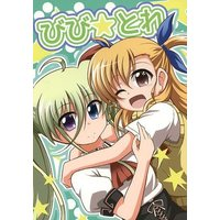 Doujinshi - Magical Girl Lyrical Nanoha (びび☆とれ) / Cataste