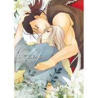 [Boys Love (Yaoi) : R18] Doujinshi - The Heroic Legend of Arslan / Daryun x Narsus (紡ぐ言の葉) / LASTEDEN