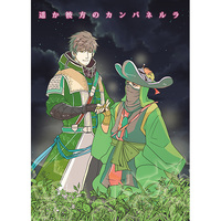 Doujinshi - Manga&Novel - Anthology - Dynasty Warriors / Xu Shu x Houtou (遥か彼方のカンパネルラ) / nowhere/S.mile