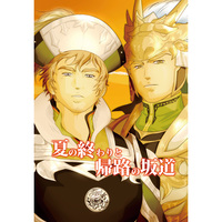 Doujinshi - Dynasty Warriors / Ma Chao x Ma Dai (夏の終わりと帰路の坂道) / nowhere/S.mile