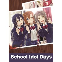 Doujinshi - Love Live / Honoka & Kotori & Umi (School Idol Days) / Kajousesshu