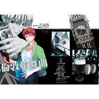 [Boys Love (Yaoi) : R18] Doujinshi - Manga&Novel - Anthology - Fate/stay night / Gilgamesh x Shirou Emiya (倫敦輪舞曲) / どくぬま