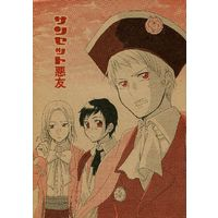 Doujinshi - Hetalia / France & Prussia & Spain (サンセット悪友) / Meiji Rococo