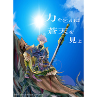 Doujinshi - Final Fantasy Series / Warriors of Light (力を乞えば蒼天を見よ) / シのニム