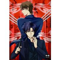 [Boys Love (Yaoi) : R18] Doujinshi - Novel - Fate/Zero / Kirei x Kiritsugu (愛執染着) / ARK