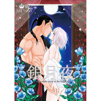 [Boys Love (Yaoi) : R18] Doujinshi - Anthology - The Heroic Legend of Arslan / Daryun x Arslan (銀月夜) / 蒼庵
