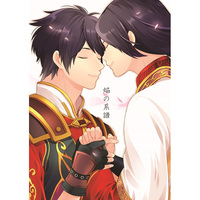 Doujinshi - Dynasty Warriors / Lu Xun x Zhou Yu (焔の系譜) / na*spa!