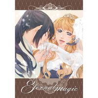 Doujinshi - Novel - Macross Frontier / Alto x Sheryl (Eternal magic) / 桜