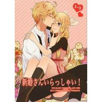 [NL:R18] Doujinshi - Anthology - VOCALOID / Len x Rin (新婚さんいらっしゃい!) / きらり/TCY