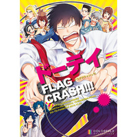 Doujinshi - Yowamushi Pedal (ドーテイ FLAG CRASH!!!) / colorful2