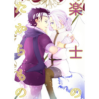 Doujinshi - The Heroic Legend of Arslan / Gieve  x Arslan (楽士のたからもの) / 世界館