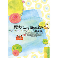[Boys Love (Yaoi) : R18] Doujinshi - Novel - Compilation - TIGER & BUNNY / Barnaby x Kotetsu (魔犬バニーと猟師虎徹総集編1) / XL