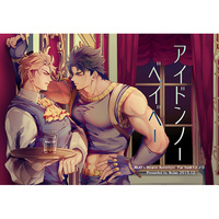 Doujinshi - Jojo Part 1: Phantom Blood / Jonathan x Dio (アイドンノーベイベー) / tkciao